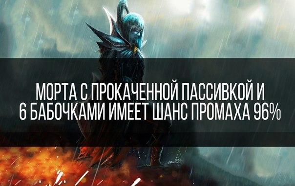 Phantom Assassin, Morta Приколы Дота 2