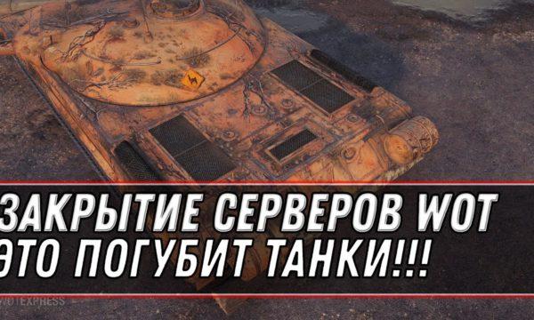 Видео 21.06.2021 : ЗАКРЫТИЕ СЕРВЕРОВ WOT 2021 КОНЕЦ ТАНКАМ? СИЛЬНОЕ ПАДЕНИЕ ОНЛАЙНА — ПРОВАЛЬНЫЙ МАРАФОН world of tanks