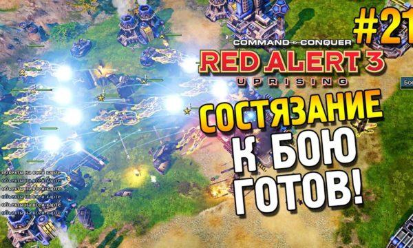 Видео 03.08.2021 : Red alert 3 Uprising Состязание ★ К бою готов! ★ #21
