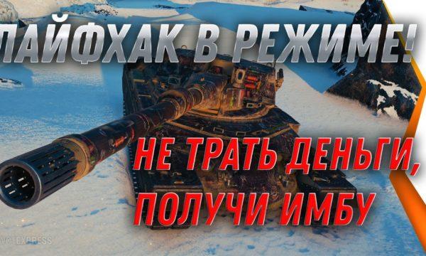 Видео 28.09.2021 : ЛАЙФХАК, НЕ ПОТЕРЯЙ ДЕНЬГИ ОТКРЫВАЯ ПОРТАЛЫ В НОВОМ РЕЖИМЕ WOT — ИМБА БЕСПЛАТНО world of tanks