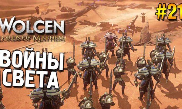 Видео 28.09.2021 : Wolcen: Lords of Mayhem Прохождение ★ Войны света ★ #21