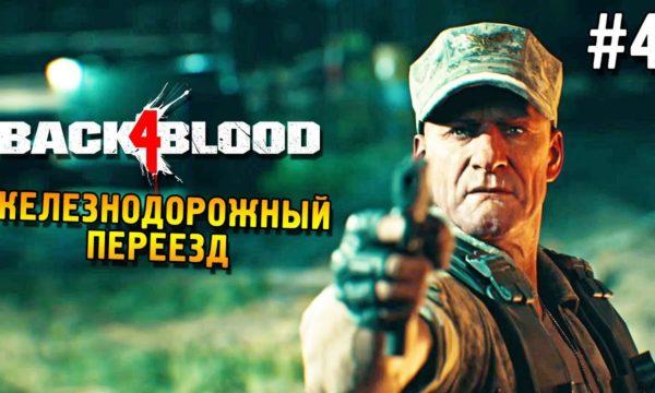 Видео 16.10.2021 : Back 4 Blood Прохождение ★ Железнодорожный переезд ★ #4